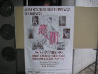 2011_7_18_JOLI+STUDIO.jpg