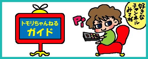 tomori-ch-番組表02