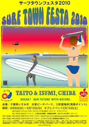 SurfTown2010poster2010.jpg