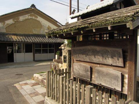 水口宿高札場跡