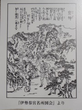 伊勢参宮名所図会「岩神」