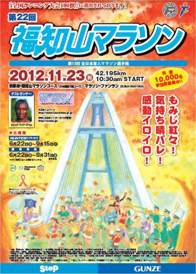 Fukuchiyama2012.jpg