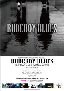 Rudeboy-Blues.jpg