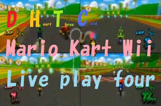 マリオカートWii【鬼心三冷】(4人実況プレイ)