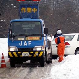 冬にJAFが救助