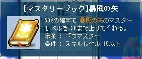 3-15暴風30