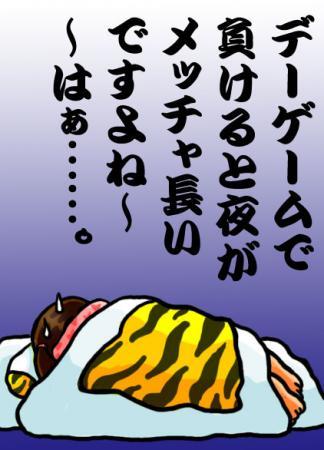 絵日記6・5オリ負け