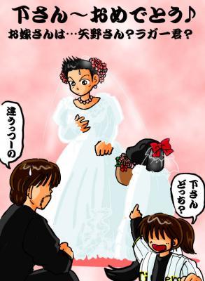 下さんご結婚
