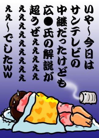 絵日記7・10横浜負け