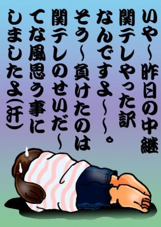 絵日記7・13巨人負け