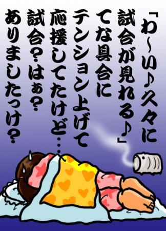 絵日記7・16ヤクルト負け