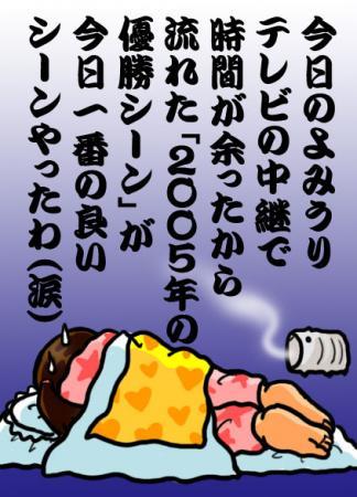 絵日記8・22巨人3タテ