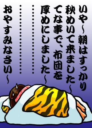 絵日記9・14横浜負け