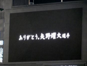 絵日記10・8矢野さん5