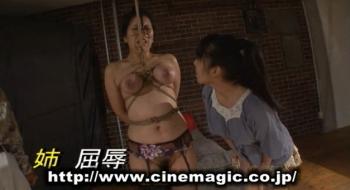 CMC-150 姉妹奴隷シリーズザ・ベスト 淫虐渇望牝奴隷の血脈 - エロ動画 アダルト動画(1)