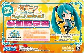 初音ミク and Future Stars Project mirai
