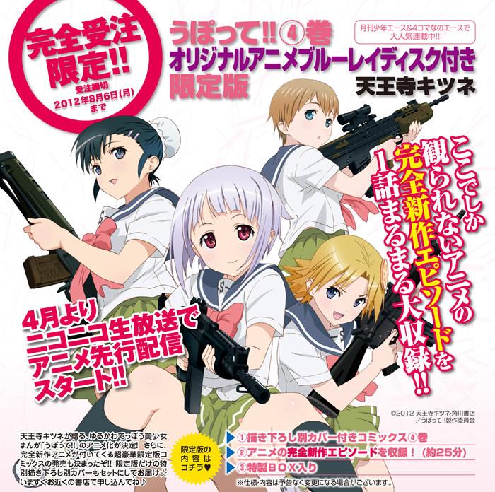 うぽって! !  (4) オリジナルアニメBD付き限定版 (カドカワコミックスAエースエクストラ)