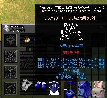 mabinogi11-13b.jpg