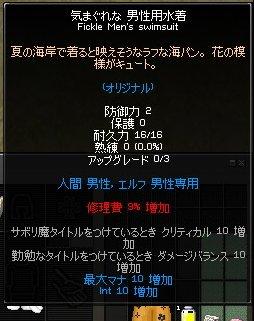 mabinogi9-11b.jpg