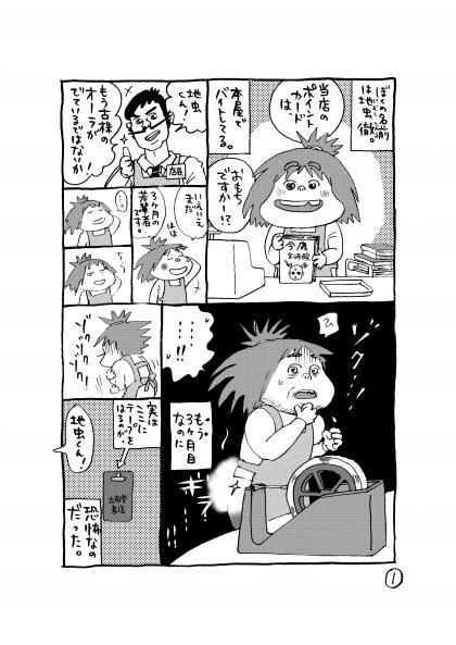 地虫日記_convert_20141119121900