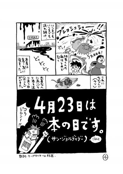 地虫日記・004_convert_20141119122816