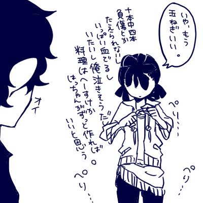 実録漫画2