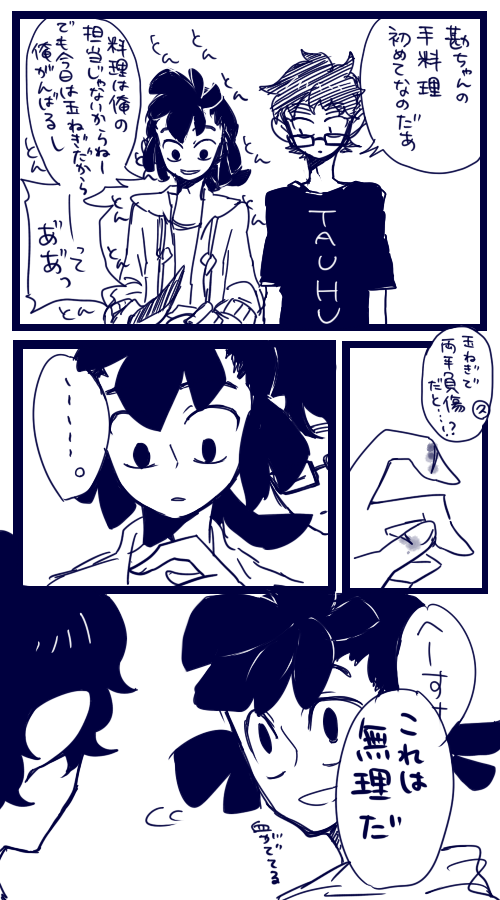 実録漫画1