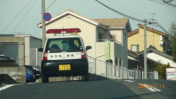 131211 鳥取警察署浜坂②(1)(1)