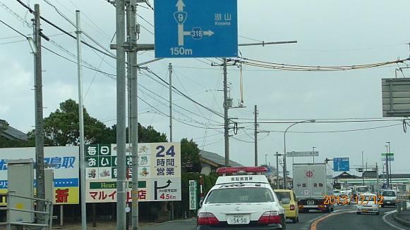 131212 鳥取警察署伏野①(1)(1)(1)