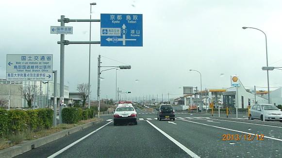 131212 鳥取警察署伏野②(1)(1)