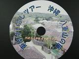 八重山DVD
