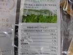 低カリウムレタスの栄養成分