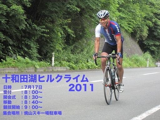 十和田湖ヒルクライム2011ポスター