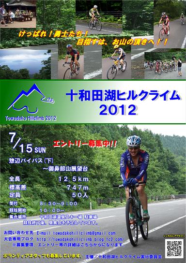 十和田湖ヒルクライム2012 ポスター