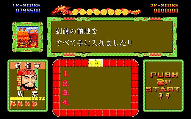 三極姫〜三国乱世・覇天の采配〜Forgot Password