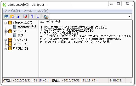 eSnippet画像