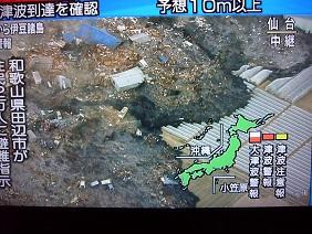 2011011 東北超巨大地震