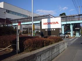 ホンダ栃木製作所