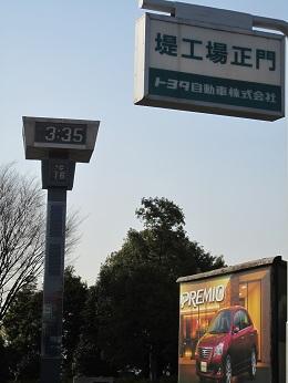 20110328 堤工場正門
