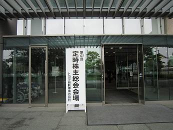トヨタ株主総会 MG_0043