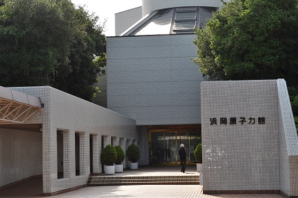 200107 浜岡原子力館