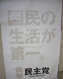 99 2011 民主ポスター