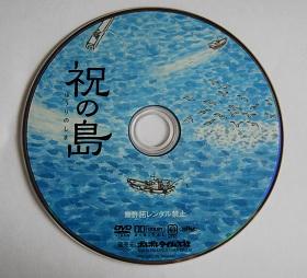 DVD『祝の島』