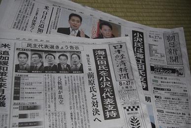 20110827 新聞
