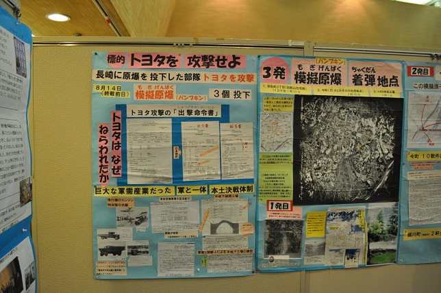 201108 豊田戦争展