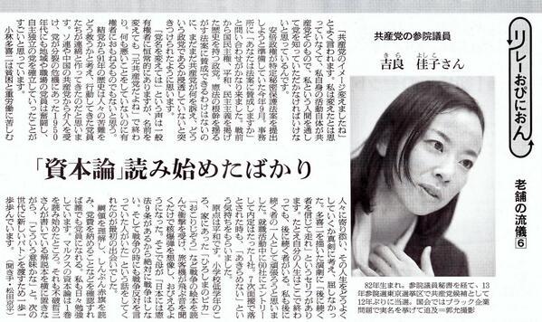 朝日新聞 吉良佳子
