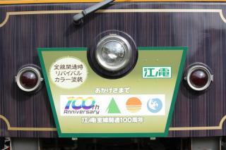 101121_EER-tankoro_3.jpg