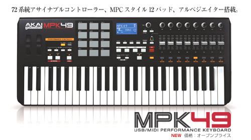 mpk49_00.jpg