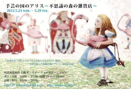 不思議の国のアリス展