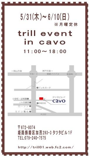 cavoイベント